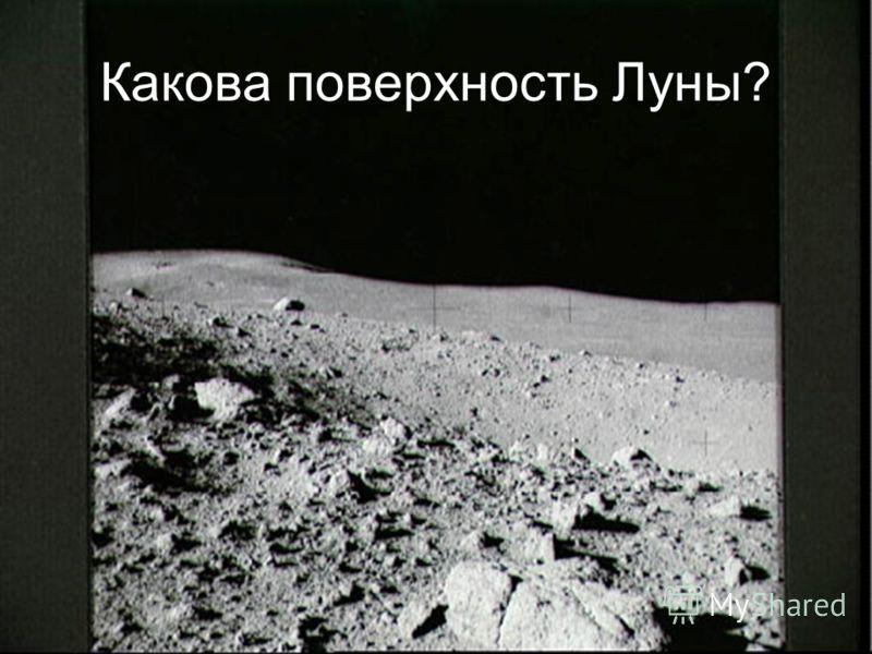 Какова поверхность Луны?