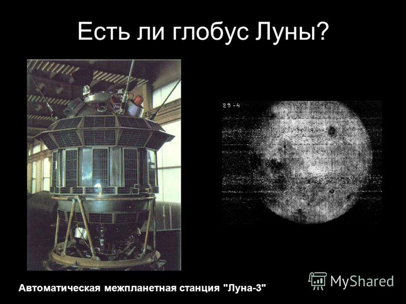 Есть ли глобус Луны? Автоматическая межпланетная станция Луна-3