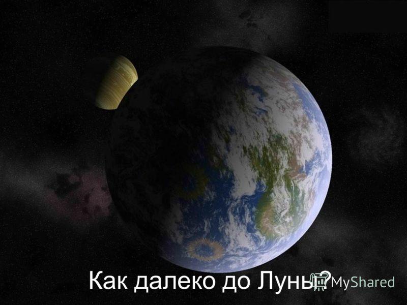 Как далеко до Луны?