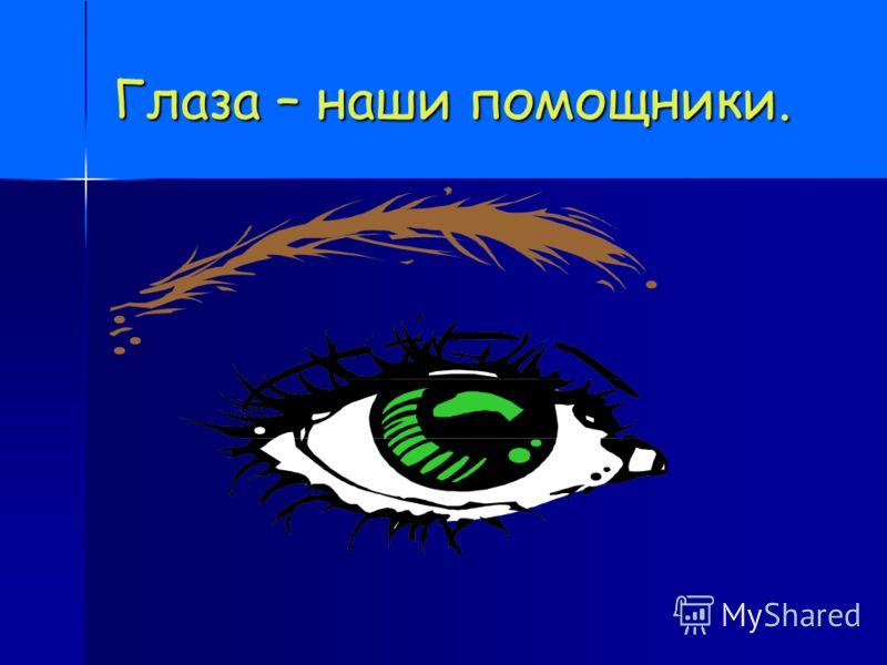 Глаза – наши помощники.