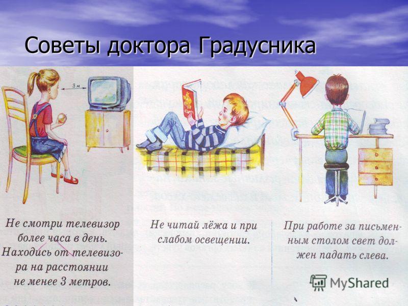 Советы доктора Градусника