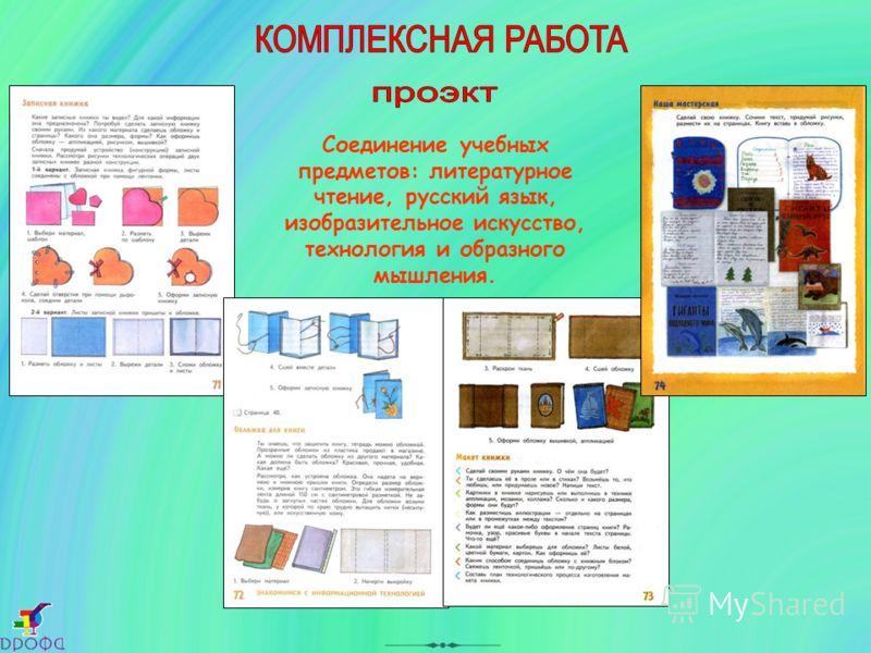 Соединение учебных предметов: литературное чтение, русский язык, изобразительное искусство, технология и образного мышления.