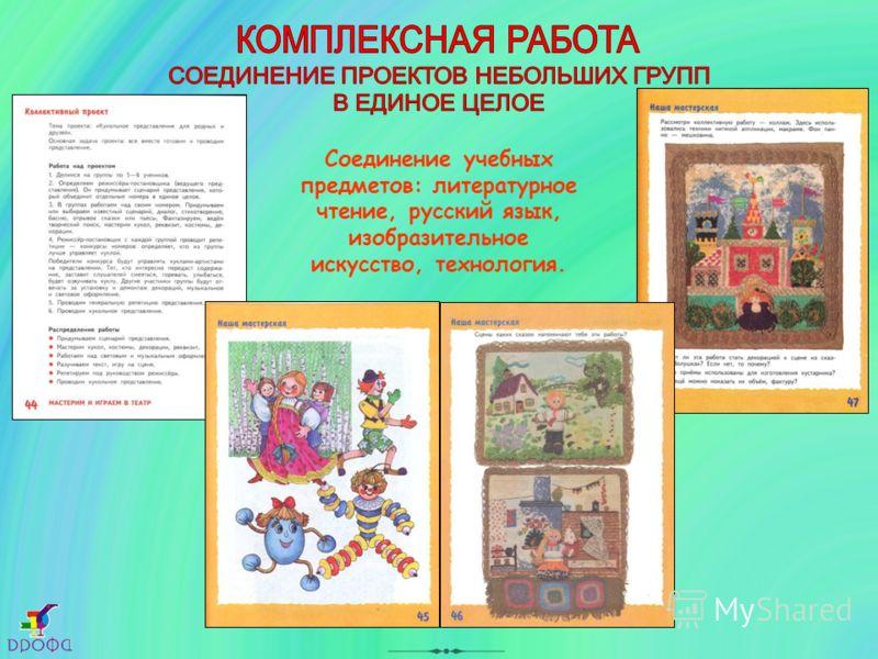 Соединение учебных предметов: литературное чтение, русский язык, изобразительное искусство, технология.