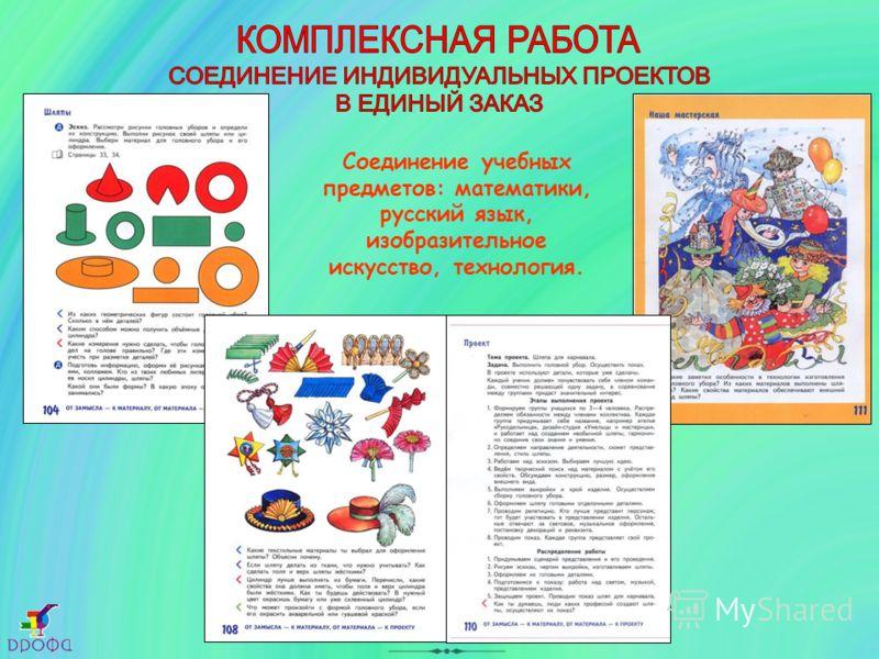 Соединение учебных предметов: математики, русский язык, изобразительное искусство, технология.