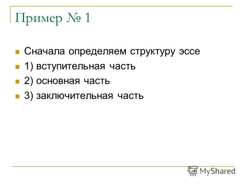 Сначала определяем структуру эссе 1) вступительная часть 2) основная часть 3) заключительная часть Пример 1