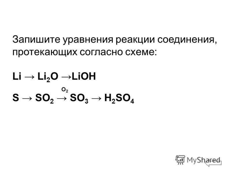 Запишите уравнения реакции соединения, протекающих согласно схеме: Li Li 2 O LiOH S SO 2 SO 3 H 2 SO 4 О2О2