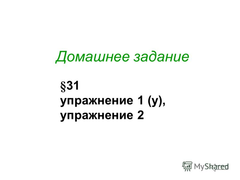 Домашнее задание §31 упражнение 1 (у), упражнение 2