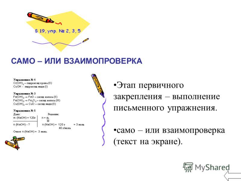 САМО – ИЛИ ВЗАИМОПРОВЕРКА Этап первичного закрепления – выполнение письменного упражнения. само – или взаимопроверка (текст на экране).