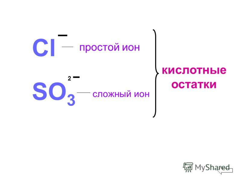 СlСl простой ион сложный ион 2 кислотные остатки
