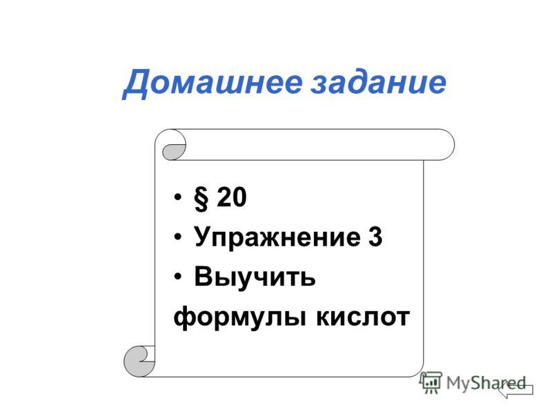 Домашнее задание § 20 Упражнение 3 Выучить формулы кислот