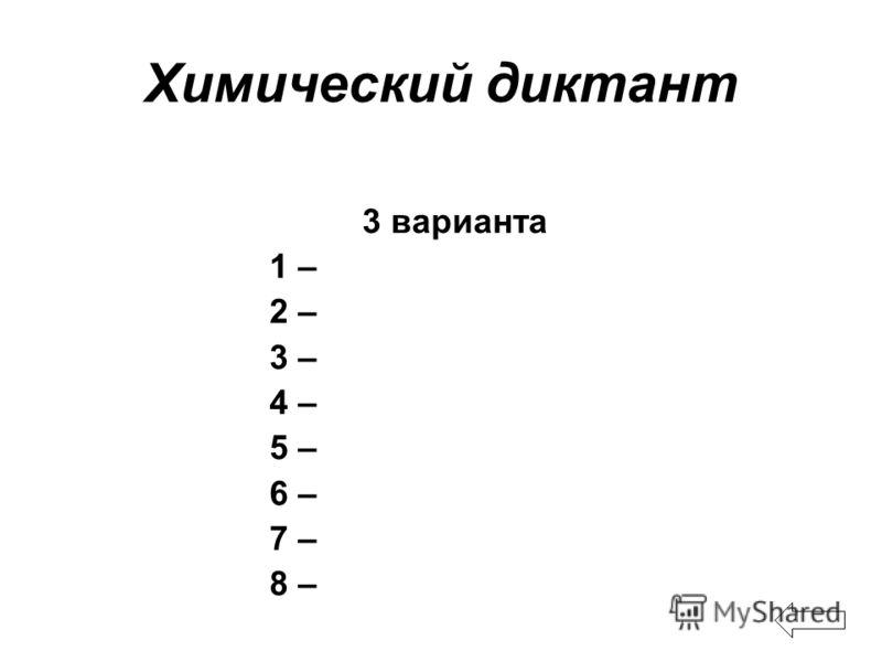 Химический диктант 3 варианта 1 – 2 – 3 – 4 – 5 – 6 – 7 – 8 –