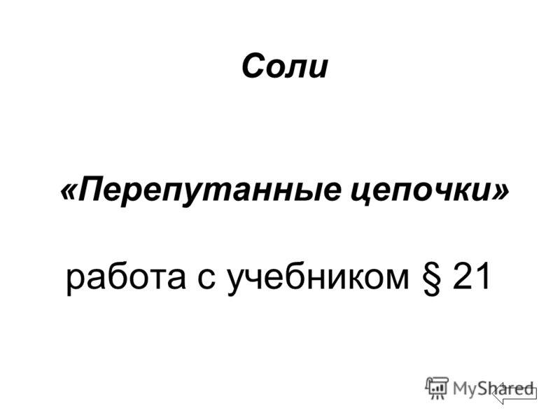 Соли «Перепутанные цепочки» работа с учебником § 21