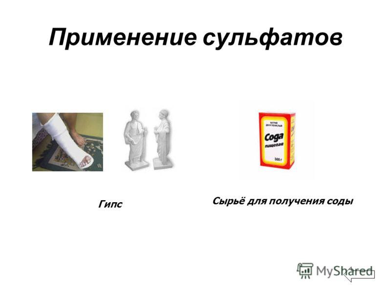 Применение сульфатов Гипс Сырьё для получения соды