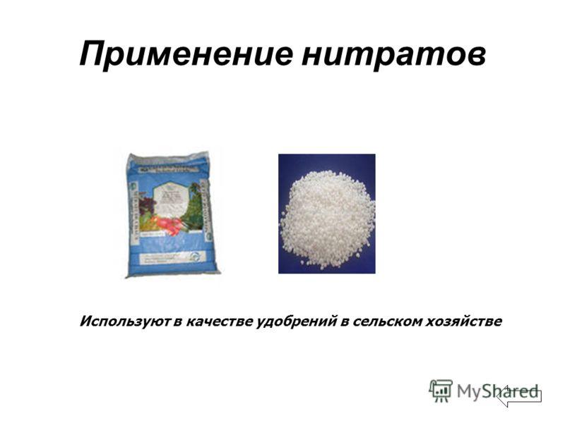 Применение нитратов Используют в качестве удобрений в сельском хозяйстве