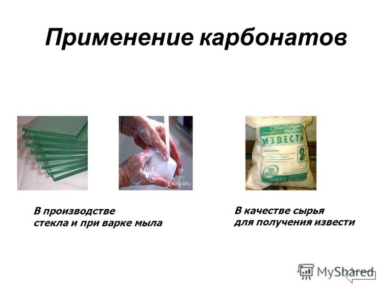 Применение карбонатов В производстве стекла и при варке мыла В качестве сырья для получения извести