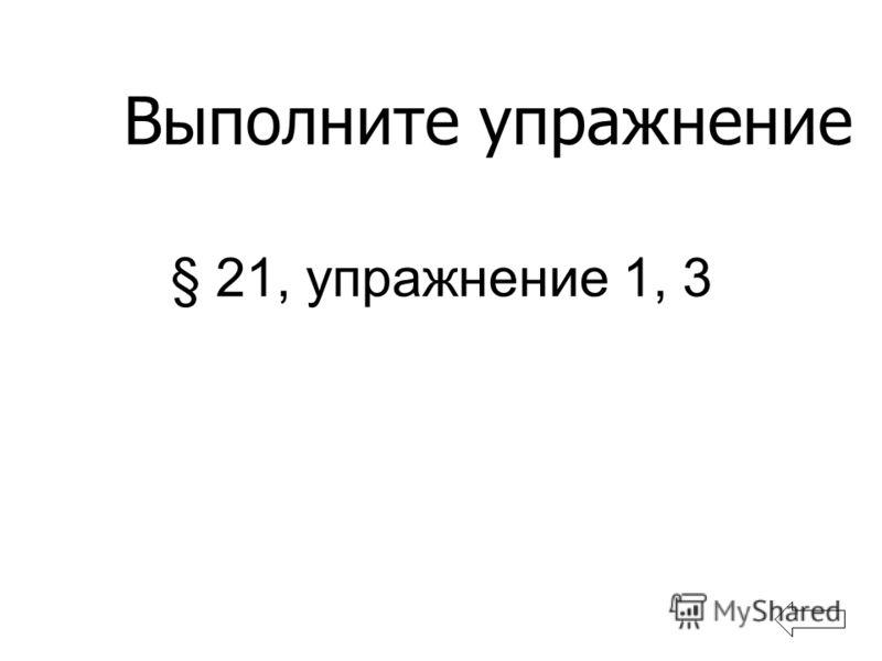 § 21, упражнение 1, 3 Выполните упражнение