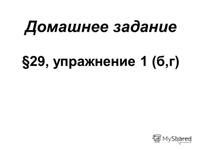 Домашнее задание §29, упражнение 1 (б,г)
