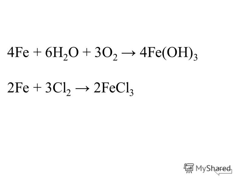4Fe + 6H 2 O + 3O 2 4Fe(OH) 3 2Fe + 3Cl 2 2FeCl 3