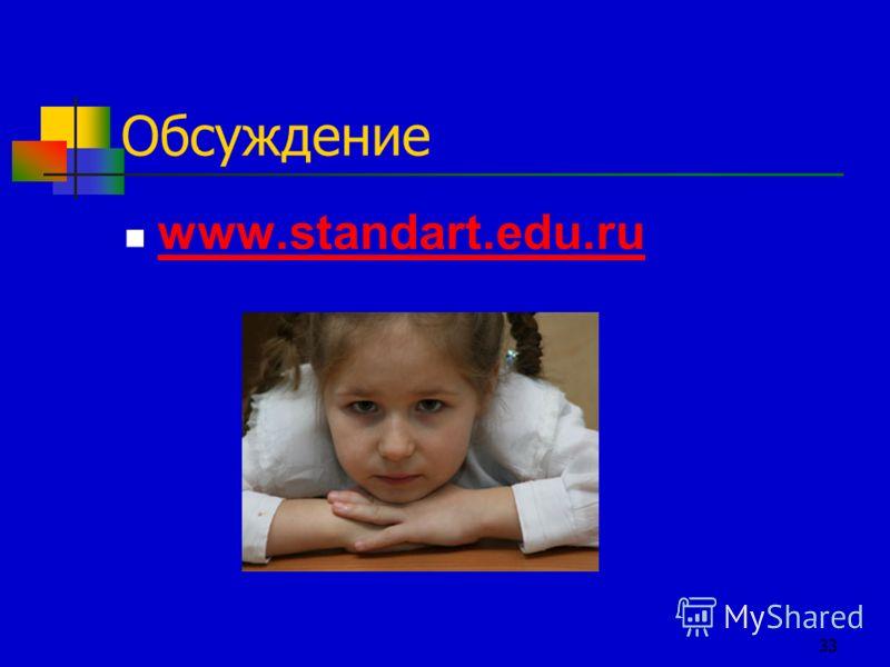 33 Обсуждение www.standart.edu.ru