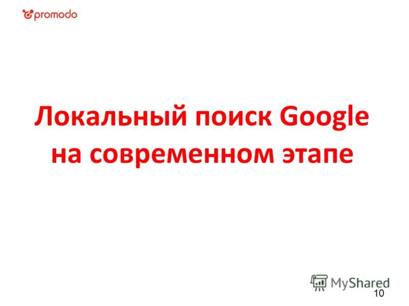Локальный поиск Google на современном этапе 10
