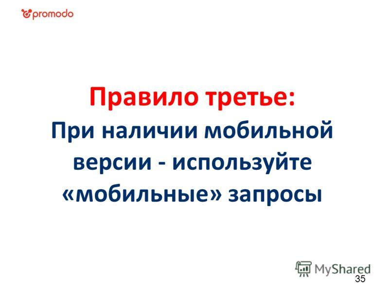 Правило третье: При наличии мобильной версии - используйте «мобильные» запросы 35