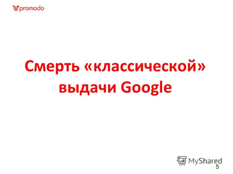 Смерть «классической» выдачи Google 5