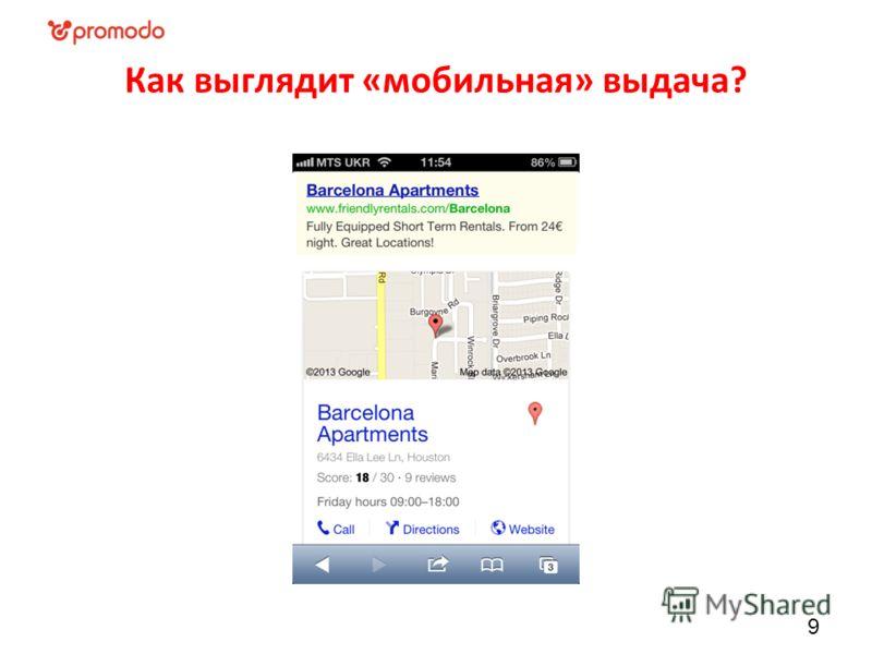 Как выглядит «мобильная» выдача? 9