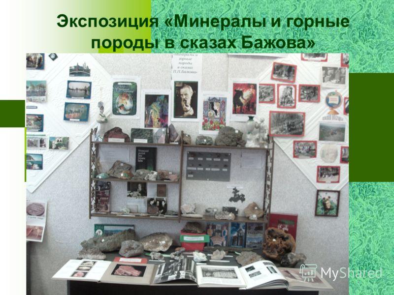 Экспозиция «Минералы и горные породы в сказах Бажова»