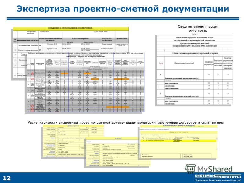 12 Экспертиза проектно-сметной документации Расчет стоимости экспертизы проектно-сметной документации– мониторинг заключения договоров и оплат по ним Сводная аналитическая отчетность