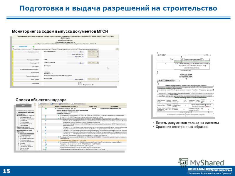 15 Подготовка и выдача разрешений на строительство Мониторинг за ходом выпуска документов МГСН Печать документов только из системы Хранение электронных образов Списки объектов надзора