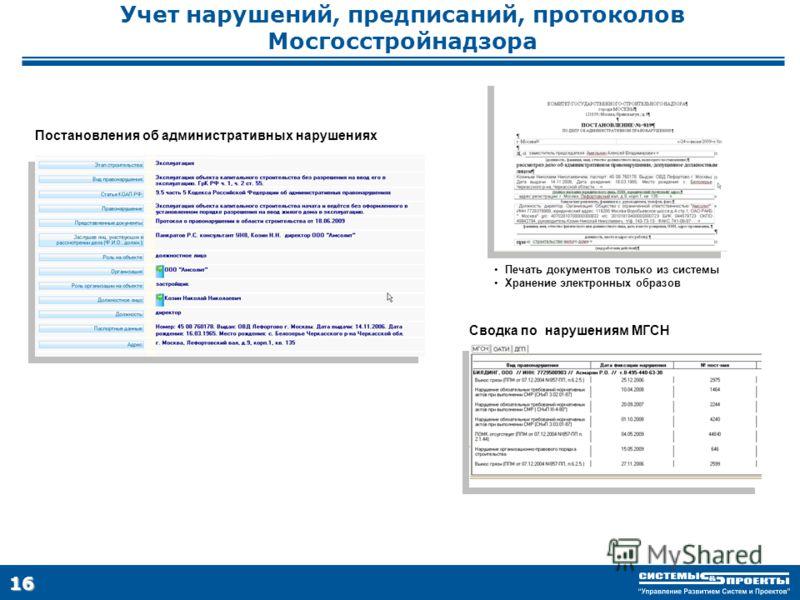 16 Учет нарушений, предписаний, протоколов Мосгосстройнадзора Сводка по нарушениям МГСН Печать документов только из системы Хранение электронных образов Постановления об административных нарушениях