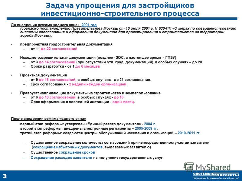 3 Задача упрощения для застройщиков инвестиционно-строительного процесса До внедрения режима «одного окна», 2001 год (согласно постановлению Правительства Москвы от 10 июля 2001 г. N 630-ПП «О мерах по совершенствованию системы согласования и оформле