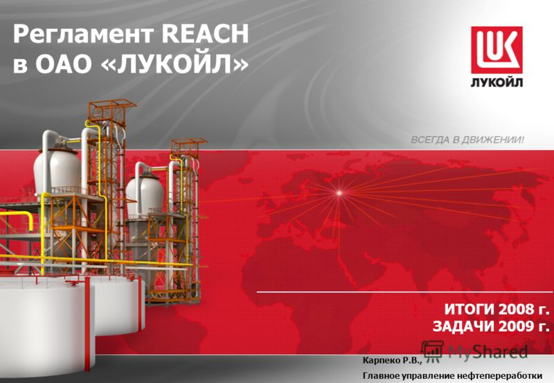 Регламент REACH в ОАО «ЛУКОЙЛ» ИТОГИ 2008 г. ЗАДАЧИ 2009 г. Карпеко Р.В., Главное управление нефтепереработки
