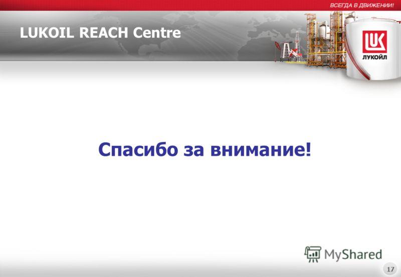 17 LUKOIL REACH Centre Спасибо за внимание!