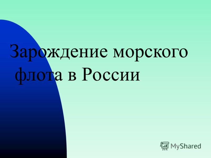 Зарождение морского флота в России.