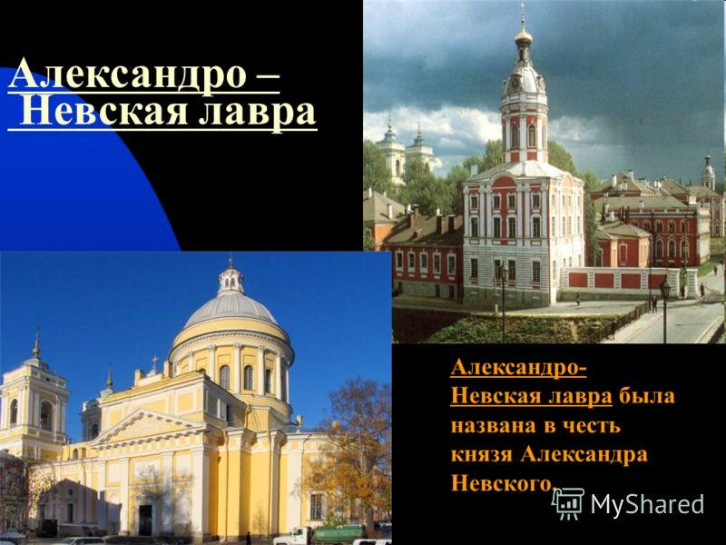 Александро – Невская лавра Адмиралтейство Кронштадт Адмиралтейство Александро- Невская лавра была названа в честь князя Александра Невского.