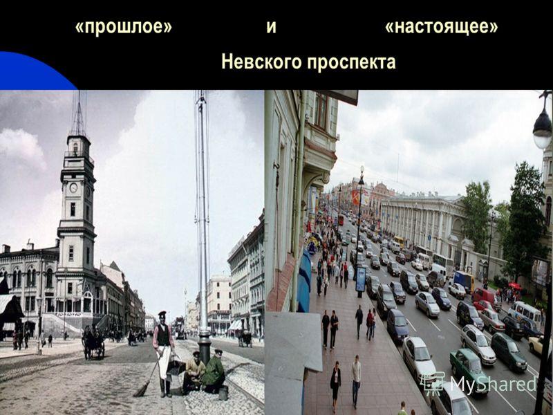 «прошлое» и «настоящее» Невского проспекта