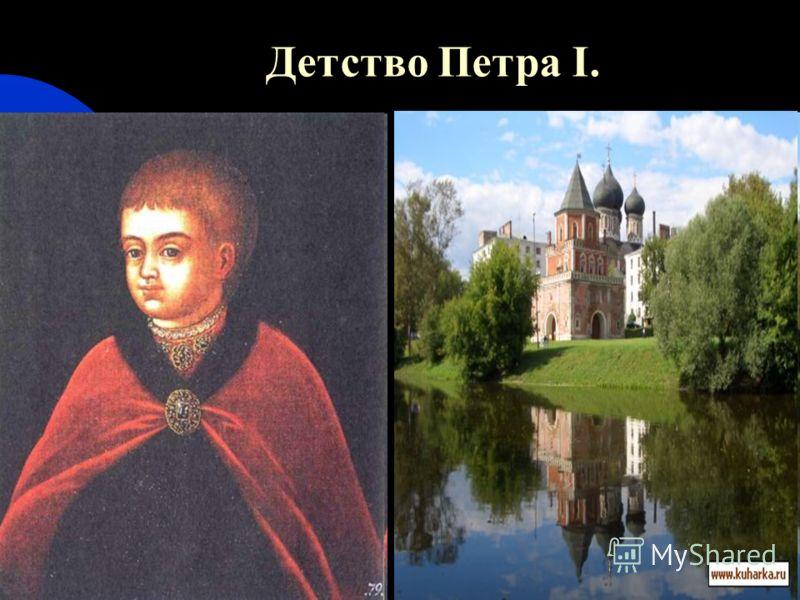 Детство Петра I.