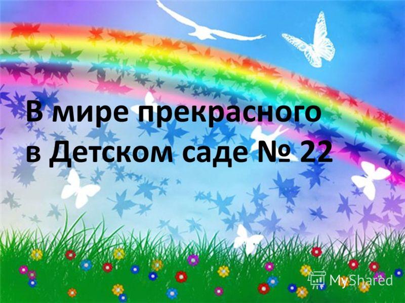 В мире прекрасного в Детском саде 22