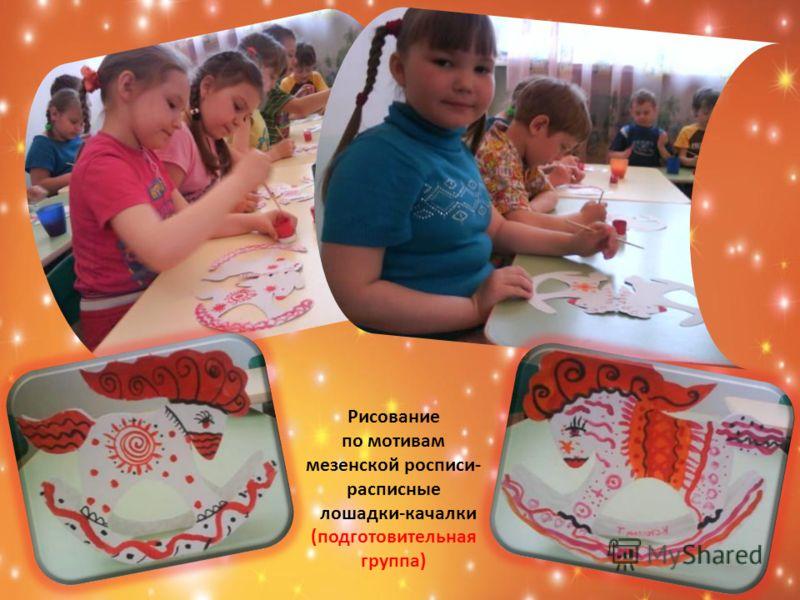 Рисование по мотивам мезенской росписи- расписные лошадки-качалки (подготовительная группа)