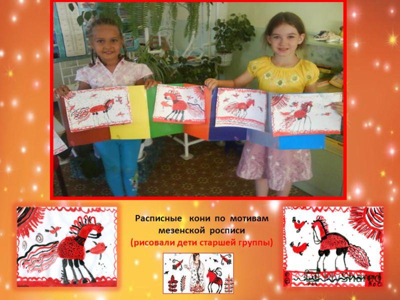 Расписные кони по мотивам мезенской росписи (рисовали дети старшей группы)