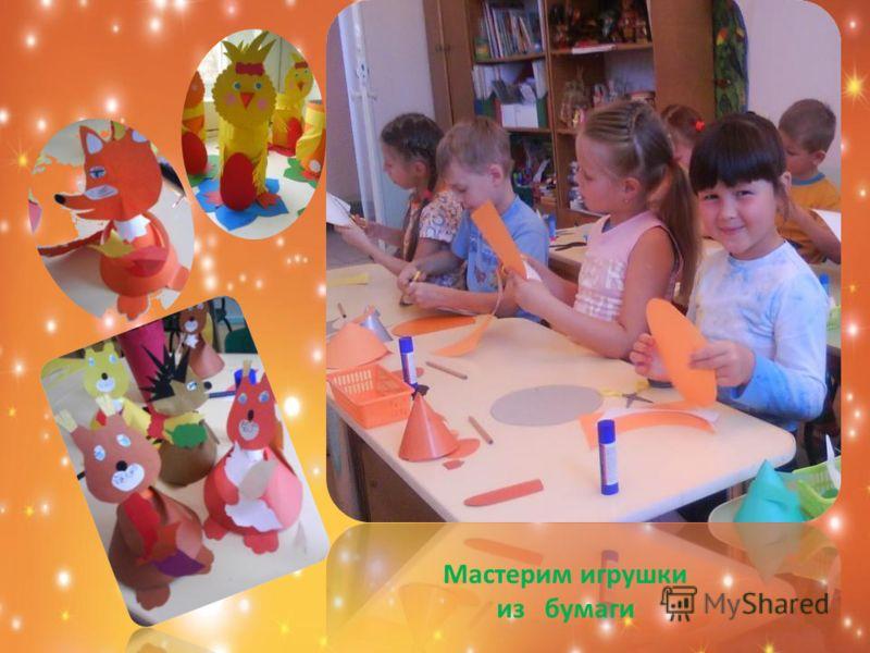 Мастерим игрушки из бумаги