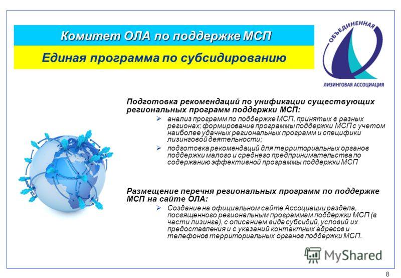 8 Комитет ОЛА по поддержке МСП Подготовка рекомендаций по унификации существующих региональных программ поддержки МСП: анализ программ по поддержке МСП, принятых в разных регионах; формирование программы поддержки МСП с учетом наиболее удачных регион