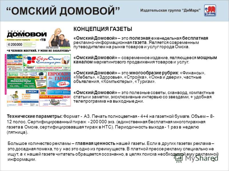 2 «Омский Домовой» – это полезная еженедельная бесплатная рекламно-информационная газета. Является современным путеводителем на рынке товаров и услуг города Омска. «Омский Домовой» – современное издание, являющееся мощным каналом маркетингового продв