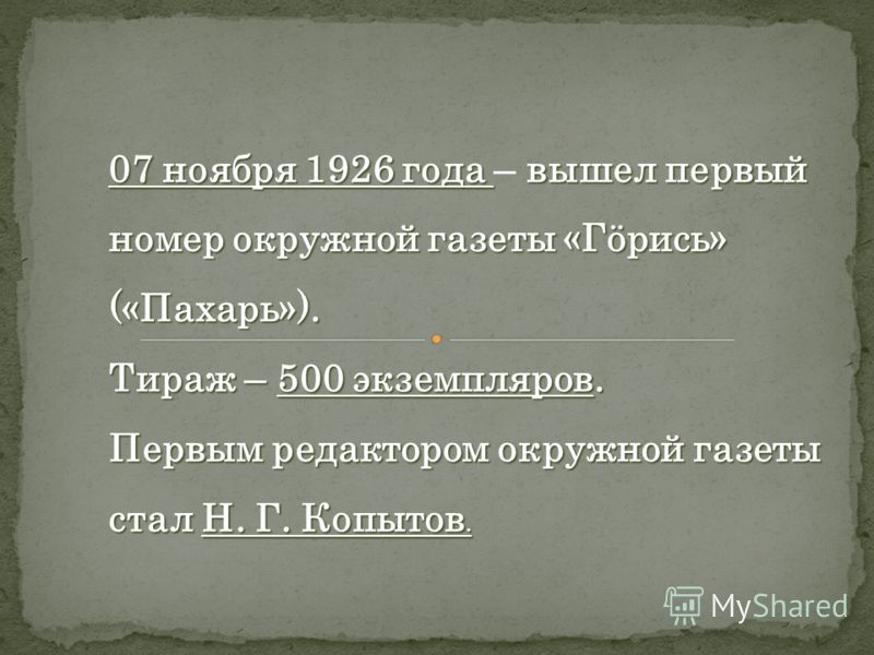 07 ноября 1926 года вышел первый 07 ноября 1926 года – вышел первый номер окружной газеты «Гöрись» («Пахарь»). Тираж – 500 экземпляров. Первым редактором окружной газеты стал Н. Г. Копытов.