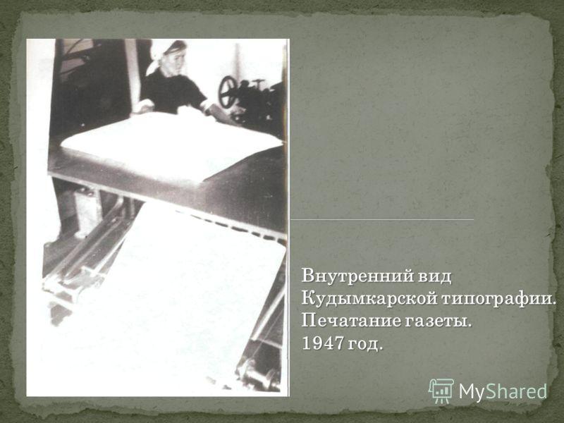 Внутренний вид Кудымкарской типографии. Печатание газеты. 1947 год.
