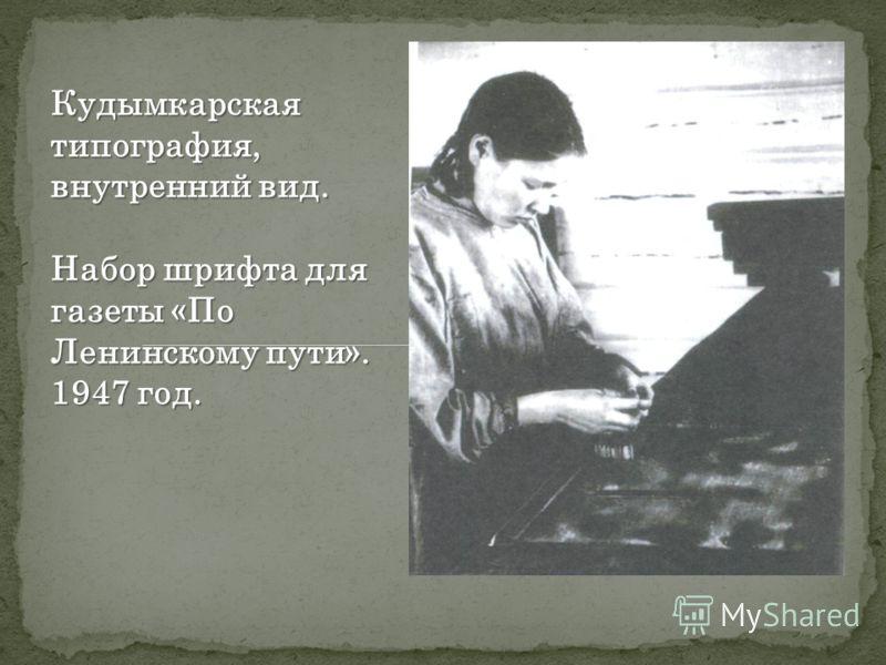 Кудымкарскаятипография, внутренний вид. Набор шрифта для газеты «По Ленинскому пути». 1947 год.