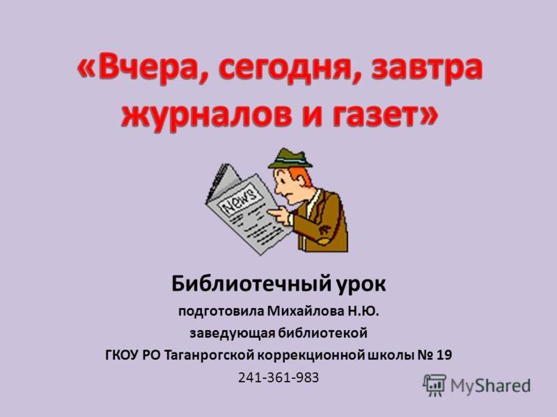 Библиотечный урок подготовила Михайлова Н.Ю. заведующая библиотекой ГКОУ РО Таганрогской коррекционной школы 19 241-361-983