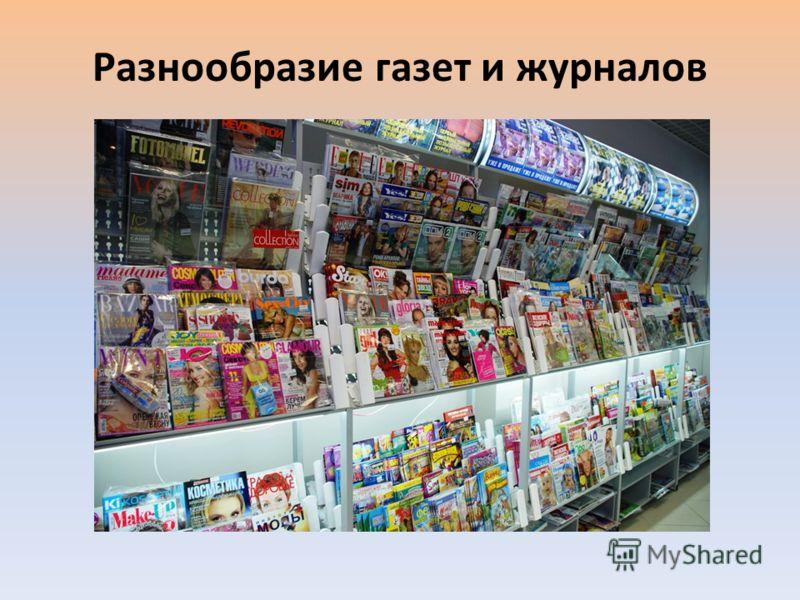 Разнообразие газет и журналов