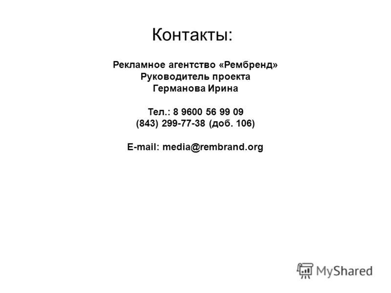 Контакты: Рекламное агентство «Рембренд» Руководитель проекта Германова Ирина Тел.: 8 9600 56 99 09 (843) 299-77-38 (доб. 106) E-mail: media@rembrand.org